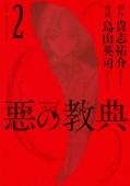 【期間限定価格】悪の教典(2)