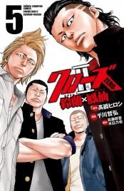 クローズZERO2 鈴蘭×鳳仙 5