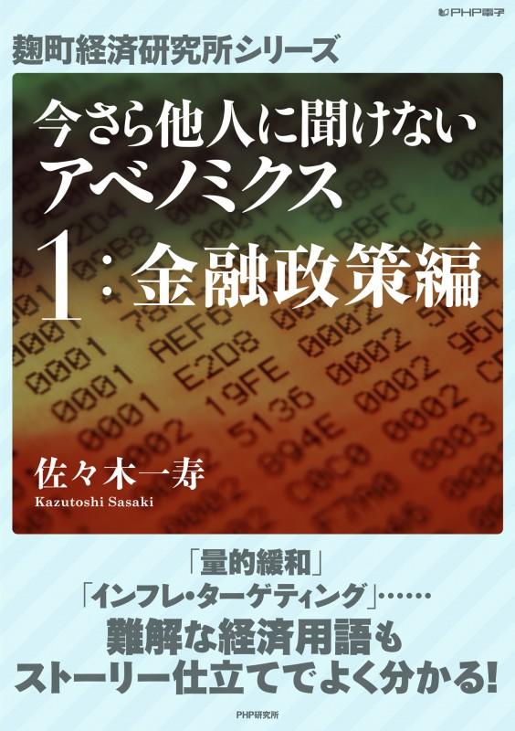 今さら他人に聞けないアベノミクス 1金融政策編