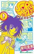 SCRAMBLE! 2巻
