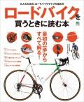 ロードバイクを買うときに読む本