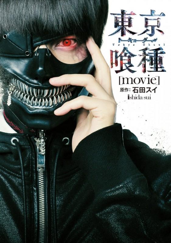 東京喰種トーキョーグール[movie]