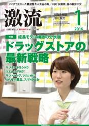 月刊激流 2016年1月号