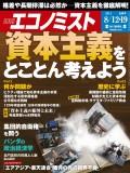 週刊エコノミスト2014年8/12・19合併号