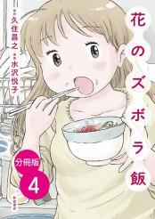 【分冊版】花のズボラ飯 4