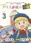 ワンダれ!!アリスと蔵六学園 ちゃぷたー3