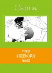 初恋の影 第5話