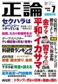 月刊正論2018年7月号