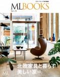 ML BOOKSシリーズ 23 北欧家具と暮らす美しい家13