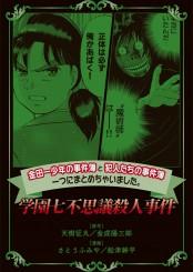 金田一少年の事件簿と犯人たちの事件簿 一つにまとめちゃいました。(2) 学園七不思議殺人事件