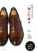 自宅でできる一流の靴磨き