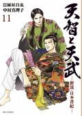 天智と天武−新説・日本書紀− 11