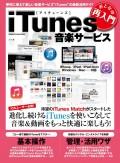 【期間限定価格】おとなの再入門 iTunes音楽サービス