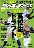 週刊ベースボール 2017年 9/25号