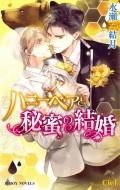 ハニーベアと秘蜜の結婚【イラスト入り】