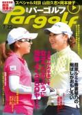 週刊パーゴルフ 2014/7/22号