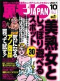 裏モノJAPAN2017年10月号★特集★美熟女としっぽり遊べるスポット30★気になるアノ商品 買って試す!