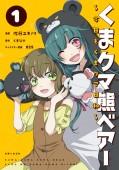 くまクマ熊ベアー 〜今日もくまクマ日和〜 1