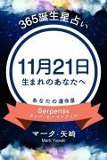 365誕生日占い〜11月21日生まれのあなたへ〜