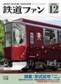 鉄道ファン2020年12月号