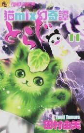 猫mix幻奇譚とらじ 11