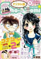 Sho−Comi 2018年9号(2018年4月5日発売)
