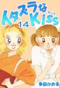 イタズラなKiss(フルカラー版) 14巻