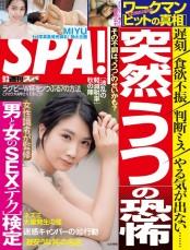 週刊SPA! 2019/09/03号