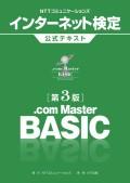 NTTコミュニケーションズ インターネット検定 .com Master BASIC 公式テキスト 第3版
