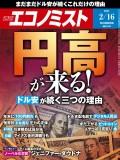 週刊エコノミスト2021年2/16号