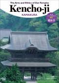 古寺バイリンガルガイド〜The Arts and Ethics of Zen Temples 建長寺〜
