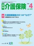 月刊介護保険 2016年4月号