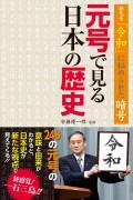 新元号「令和」に秘められた暗号 元号で見る日本の歴史
