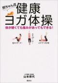 【期間限定価格】照ちゃん流 健康ヨガ体操 体が硬くても痛みがあってもできる!