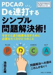 PDCAのDを連打するシンプル問題解決術!今までと違う結果を出すために必要なたったひとつのこと。