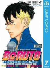 BORUTO-ボルト- -NARUTO NEXT GENERATIONS- 7