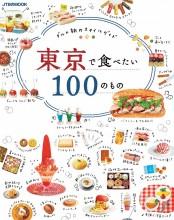 東京で食べたい100のもの
