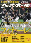 週刊ベースボール 2019年 11/11号
