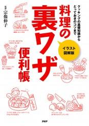 [イラスト図解版] 料理の裏ワザ便利帳