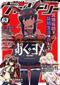コミックヴァルキリーWeb版Vol.63
