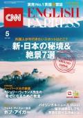 [音声DL付き]CNN ENGLISH EXPRESS 2020年5月号
