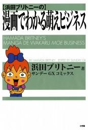 浜田ブリトニーの漫画でわかる萌えビジネス 1