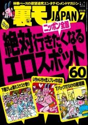 裏モノJAPAN2016年7月号★特集★絶対行きたくなるニッポン全国エロスポット60