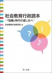 社会教育行政読本−「協働」時代の道しるべ−