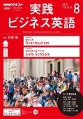 NHKラジオ 実践ビジネス英語 2019年8月号