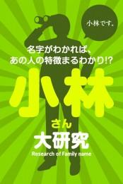 小林さん大研究〜名字がわかれば、あの人の特徴まるわかり!?