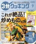 【日本テレビ】3分クッキング 2019年9月号