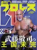週刊プロレス 2020年 4/1号 No.2058