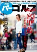 週刊パーゴルフ 2015/4/7号