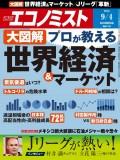 週刊エコノミスト2018年9/4号